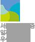 서울특별시 인증 일자리창출 우수기업선정
